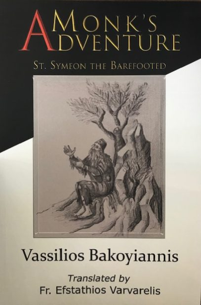 A Monk's Adventure: St. Symeon the Barefooted
