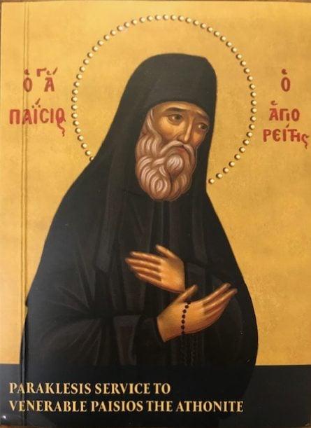 Paraklesis Service to St. Paisios the Athonite