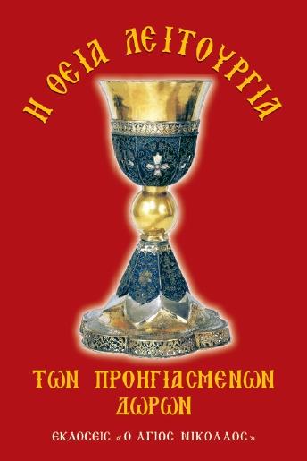 Η Θεία Λειτουργία των Προηγιασμένων Δώρων    Liturgy of the Presanctified Gifts