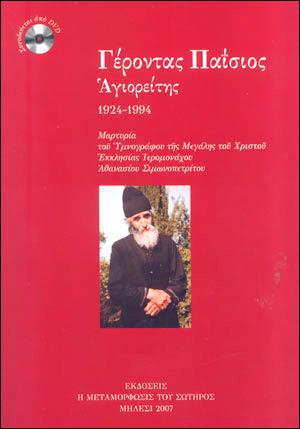 Γέροντας Παΐσιος Αγιορείτης 1924-1994 (Βιβλίο + DVD)
