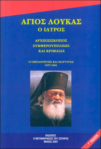 Άγιος Λουκάς ο Ιατρός (Βιβλίο με DVD)