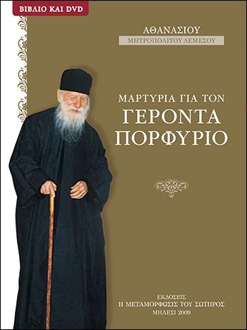 Μαρτυρία για τον Γέρον Πορφυρίο (Βιβλίο με DVD)