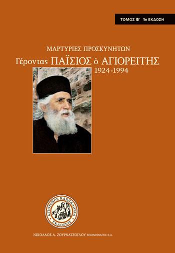 Μαρτυρίες Προσκυνητών. Γέροντας Παΐσιος ο Αγιορείτης 1924-1994 (Τόμος Β')