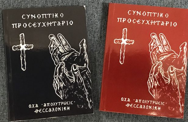 CΥΝΟΠΤΙΚΟ ΠΡΟCΕΥΧΗΤΑΡΙΟ