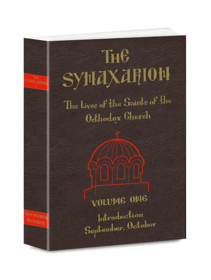 The Synaxarion: The Lives of the Saints of the Orthodox Church, Volume I: September, October
