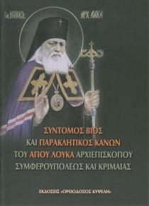 Σύντομος Βίος και Παρακλητικός Κανών του Αγίου Λουκά Αρχιεμισκόπου Συμφερουπόλεως και Κριμαίας