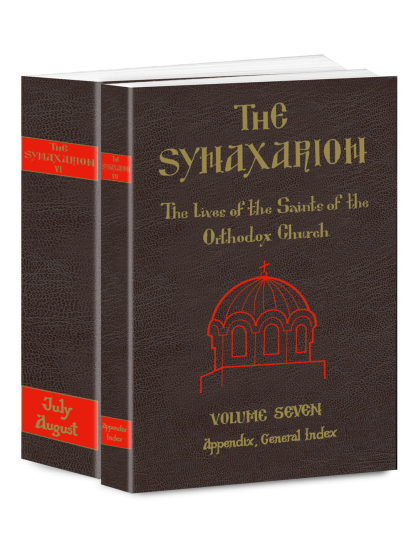 The Synaxarion: The Lives of the Saints of the Orthodox Church, Volume VI and VII: July-August