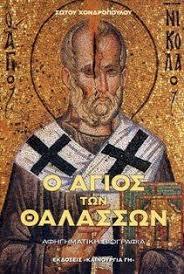Ο Αγιος των Θαλασσών
