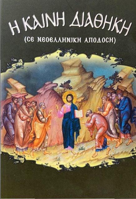Η Καινή Διαθήκη           In Modern Greek