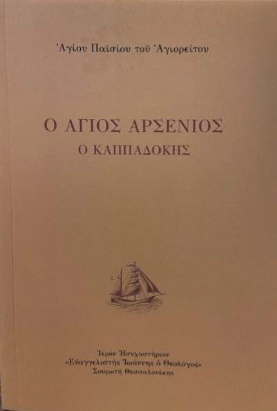 Ο Αγιος Αρσένιος ο Καππαδόκης
