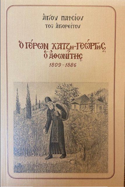 Ο Γέρων Χατζη-Γεώργης ο Αθωνίτης 1809-1886