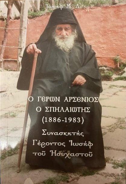 Ο Γέρων Αρσένιος ο Σπηλαιώτης (1886-1983)